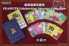 スヌーピーの切手シートやポストカードなど、PEANUTS70周年を記念したセットが郵便局のネットショップ限定で登場