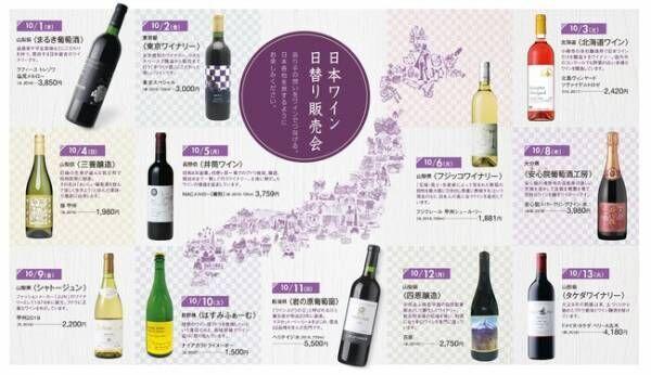 希少銘柄や近年注目のウルグアイなどから集積。新宿京王百貨店で秋のワインフェアを開催