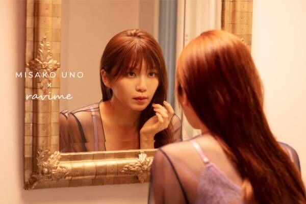 RAVIJOUR公式アンバサダーを務めるアーティスト・女優の宇野実彩子とのコラボアイテムが「ravime」より発売