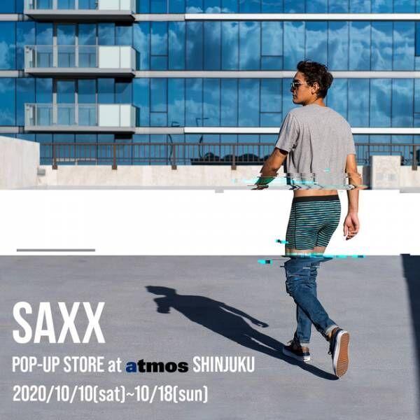 atmosと渋谷区公認スーベニアのコラボレーション第3弾。カナダ発アンダーウエアブランド「SAXX」が登場