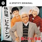 Spotifyで、お笑いトリオ ロバートのポッドキャスト番組がスタート! 音声で楽しむ本格派コントを配信