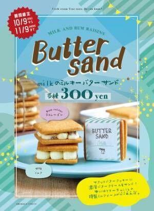 生クリーム専門店が作った秋限定スイーツ「milkのミルキーバターサンド」は新宿だけの限定販売