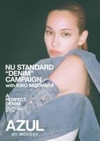アズール バイ マウジーがキャンペーンモデルに水原希子を起用。ブランドのシグネチャーアイテムのデニムスタイルを公開
