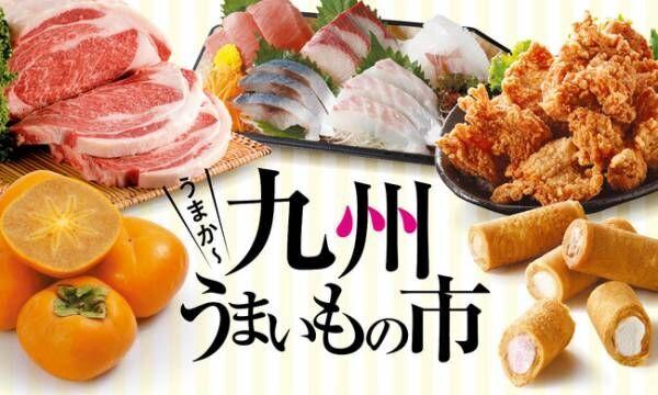 おうちで九州の美味しいものを食べて応援! クイーンズ伊勢丹で「うまか~九州うまいもの市」開催