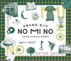 総勢50以上のブランド・クリエイターが集結! 伊勢丹新宿・蚤の市「NOMINO」開催