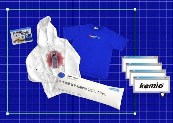 kemioプロデュースのオフィシャルグッズストア「kemio store」が自身の誕生日 10月16日に予約販売スタート