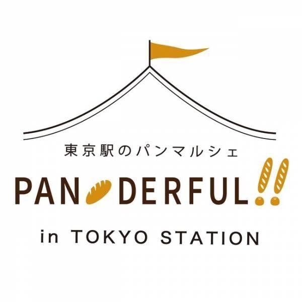 全国各地の人気ベーカリーやトレンドスイーツが集合! 東京駅でパンフェア「PANDERFUL!!」開催