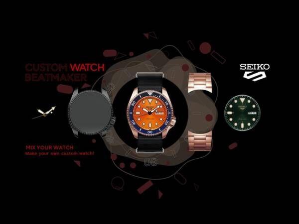 自分がカスタマイズしたモデルが商品化されるかも!? セイコー 5スポーツが腕時計と音楽をMIXしたグローバルデジタルキャンペーンを展開