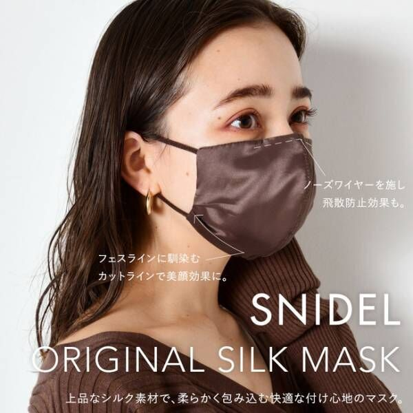 スナイデルから秋冬の服装に合わせやすい色合いのシルク100%のマスクが登場