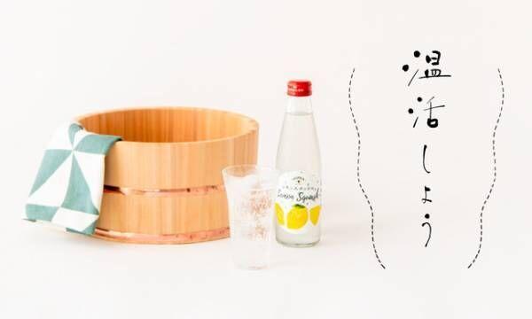 お家で温泉気分! AKOMEYA TOKYOから名湯とコラボしたバスエッセンスなど温活アイテムが登場