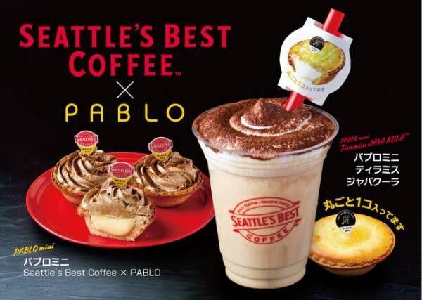 パブロミニを大胆に丸ごと1個使用した「飲むデザート」! シアトルズベストコーヒーが PABLOと初コラボ