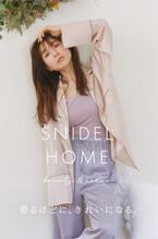 田中みな実が魅せるスナイデル ホームの「#美容パジャマ」デビューコレクション第3弾を公開
