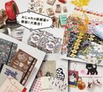 「紙好き」女子集まれ! 銀座松屋で文具の博覧会開催。銀座の大手文具店3店連動企画も開催
