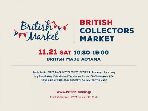 クリスマスマーケットをテーマにしたブリティッシュ・コレクターズ・マーケット開催