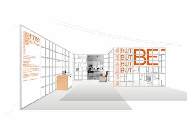 イセタン ザ・スペースで「LESS BUT BETTER ディーター・ラムス:ブラウンとヴィツゥの世界」開催