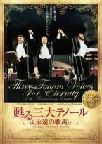映画「甦る三大テノール 永遠の歌声」世界中の音楽ファンを魅了するミュージック・ドキュメンタリー