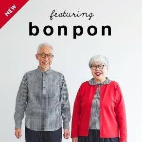 国内外で注目集めるフォロワー83万人bonpon夫妻とサニークラウズのコラボシリーズに新作が登場