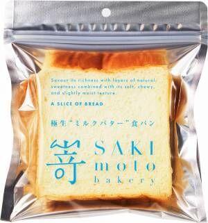 高級食パン専門店・嵜本、札幌と名古屋に新店をオープン! 2つの看板食パンでちょっぴり贅沢な朝食を