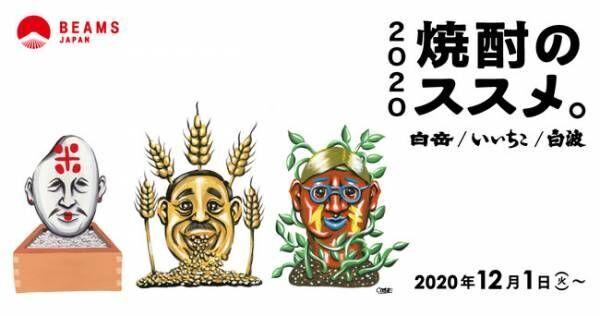 メインビジュアルはくっきー!がデザイン。ビームス ジャパンと本格焼酎3社とのコラボプロジェクト「焼酎のススメ。2020」