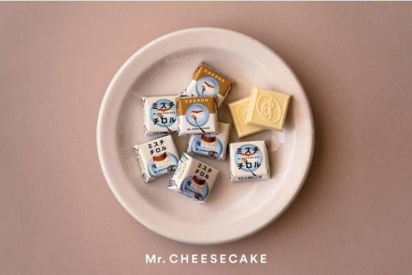 「人生最高のチーズケーキ」を再現! ミスチがチロルチョコになってセブンイレブンに登場