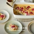 Mr. CHEESECAKEから季節のチーズケーキレシピが到着! 苺とピスタチオのクリスマスケーキを作ろう