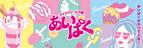 寒い時期に暖かい部屋で食べる濃厚なアイス! 大丸神戸店でアイスクリーム万博「あいぱく」開催