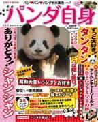 早くも累計3万部超えのヒット!  「女性自身」のパンダ特集を再編集したMOOK『パンダ自身』とは?