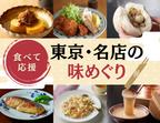 定期宅配のイセタンドアが東京の名店を応援する「食べて応援! 東京・名店の味めぐり」を開催