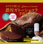 初めての人でも簡単! ケンズカフェ東京・氏家シェフ監修の濃厚ガトーショコラ手作りキットがファミマに登場