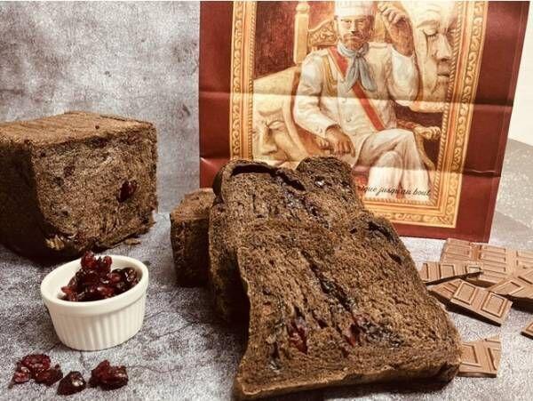 Wチョコとクランベリーの酸味が相性抜群! 高級食パン専門店「どんだけ自己中」バレンタイン限定商品