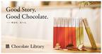 心の頬が落ちる時間を提供。果実×チョコレート×ショートエッセイを掛け合わせた「読むチョコレート」