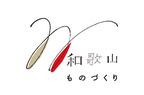 紀の国が生んだ逸品でおうち時間を豊かに。和歌山県×三越伊勢丹「わかやま産品魅力再発見事業」