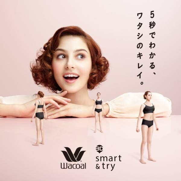 ワコールと伊勢丹新宿店が「美」「快」「健」の3つをテーマに自分自身と向き合うためのイベントを開催