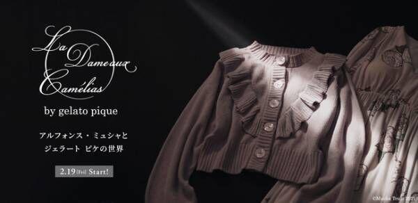 「椿姫」をテーマにしたロマンティックな世界観。ジェラピケがミュシャとのコラボアイテムを発売