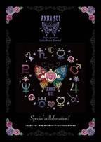 劇場版「美少女戦士セーラームーン Eternal」×アナ スイ、コラボアクセサリーを発売
