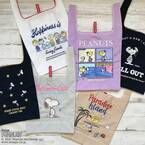 スヌーピーたちが刺繍で登場! ピーナッツデザインの「ボールアンドチェーン」ショッピングバッグ全6種発売