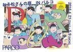 『おそ松さん』の限定ショップ「おそ松さんの庭。」が渋谷パルコに、限定グッズ多数