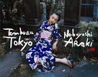 荒木経惟の写真集『トンボー・トウキョー』アラーキーの集大成、東京の「かつて」と「いま」を切り取る