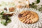 キルフェボンのタルト生地クッキー「フォンドタルト」ラズベリーや黒胡椒など20種類のフレーバー