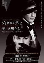 ヴィスコンティ映画『山猫』『ルートヴィヒ』全国で上映 - アラン・ドロン&ヘルムート・バーガーに焦点