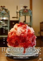 書籍『一日一氷 365日のかき氷』- 日本全国の名店・人気店が誇る365皿のかき氷