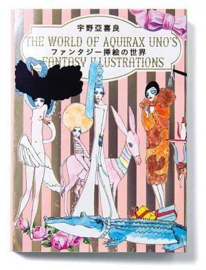 宇野亞喜良の作品集『ファンタジー挿絵の世界』発売 - 絵本挿絵やブックデザインを中心に収録