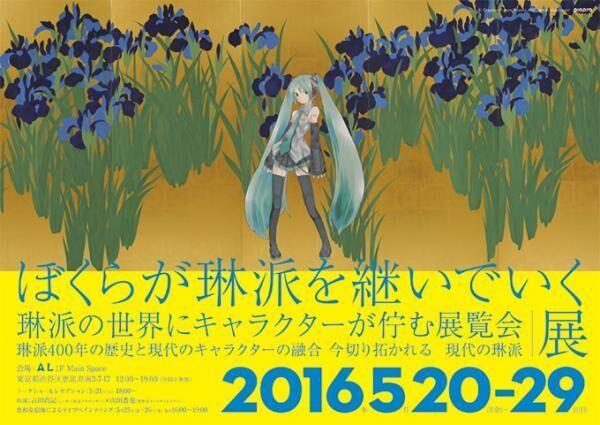 琳派の日本画と漫画・アニメキャラがコラボした展覧会、代官山で開催 - アトムや初音ミクが絵画の中に