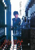 「角川映画祭」昭和の名作をスクリーンで -『犬神家の一族』『時をかける少女』など48作品