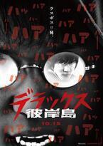 映画『彼岸島 デラックス』主人公・宮本兄弟の対決を実写化 - 丸太を担ぐ師匠公開