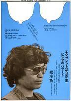 アートシアター新宿文化・蝎座ポスター展が渋谷で、60〜70年代を象徴する劇場公演ポスター約50点
