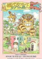 「三鷹の森ジブリ美術館」ガイド-新展示「猫バスにのって ジブリの森へ」過去の企画を一堂に集めて紹介
