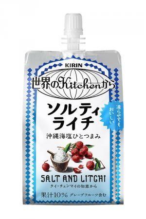 「世界のKitchenから ソルティライチ」凍らせて持ち運べるパウチタイプ新発売