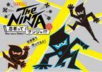 企画展「The NINJA -忍者ってナンジャ!?-」東京・お台場で開催、忍び足や手裏剣打ち修行体験