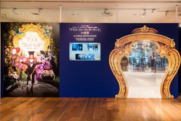 映画『アリス・イン・ワンダーランド/時間の旅』衣装が日本上陸!銀座、新宿、名古屋でイベント開催